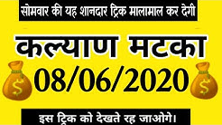 #KALYAN MATKA TODAY 08/06/2020 TRICK   SATTA MATKA TODAY Kalyan #08_06_2020 TRICKs
