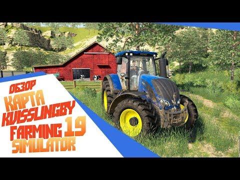 Шведский курорт Kvisslingby Обзор карты - Farming Simulator 19