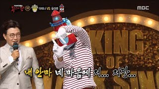 Video [King of masked singer] 복면가왕 - 'Lighthouse man' individual Wanna One dance 20170820 download MP3, 3GP, MP4, WEBM, AVI, FLV Desember 2017