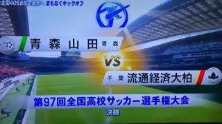 第97回 全国高校サッカー選手権 決勝 青森山田vs流通経済大柏