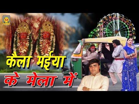 कैला मईया के मेला में | Kaila Maiya Ke Mela Me | Ramdhan Gujjar | Kaila Maiya Hit Bhajan