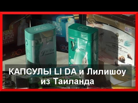 Капсулы для похудения Лида и Лишоу из Таиланда (Li da | Lishow)