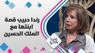 رندا حبيب - قصة ابنتها مع الملك الحسين
