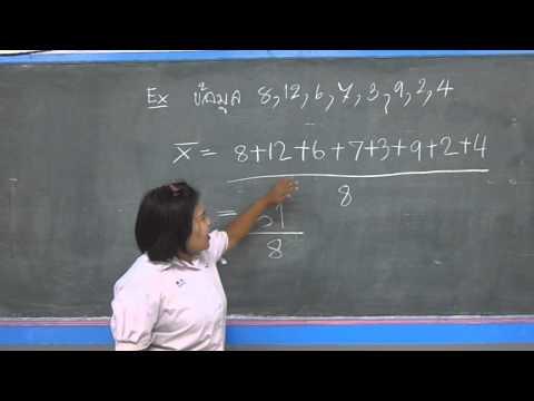 โรงเรียนแหลมรังวิทยาคม การหาค่ากลางของข้อมูล (ค่าเฉลี่ย)