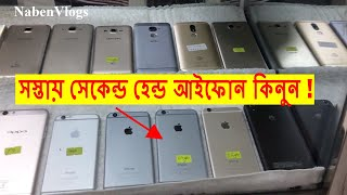 Used IPHONE Cheap Price In Bd   Buy Cheapest All Used IPHONE In Dhaka   NabenVlogs