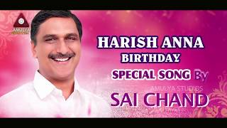 Telangana Minister Harish rao Birth Day Special Song