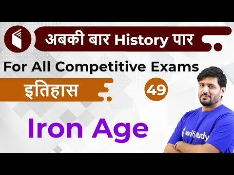 4:00 PM - All Competitive Exams | History by Praveen Sir | Iron Age