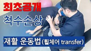 척수손상 하지마비 재활운동방법-휠체어 혼자타는방법 sp…