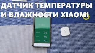 Xiaomi Датчик Температуры Обзор. Влажности и Давления Aqara Купить