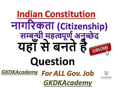 Citizenship Of Indian Constitution,नागरिकता (Citizenship), Nagrikta, Indian Constitution,GKDKAcademy