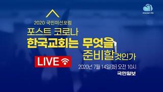 [풀영상] 포스트 코로나, 한국교회는 무엇을 준비할 것인가 | 2020 국민미션포럼