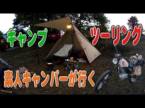 キャンプ素人がバイクで行く【キャンプツーリング】
