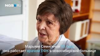 Марьяна Семягина — 93 летний врач в новосибирской больнице