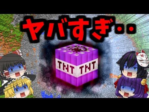 """【Minecraft】ヤバすぎる威力のTNT!?マイクラ世界を滅ぼす""""最強兵器""""が大爆発した結果…【ゆっくり実況】【マインクラフトmod紹介】"""