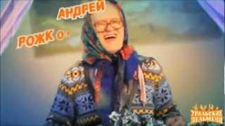 """Шоу """"Уральские Пельмени"""" - заставка 2012"""