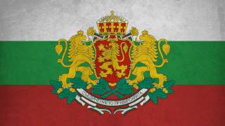 Bulgaria National Anthem English lyrics