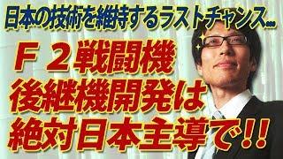 F2戦闘機、後継機開発は日本主体を死守すべし!あとは武器輸出解禁を!!|竹田恒泰チャンネル2
