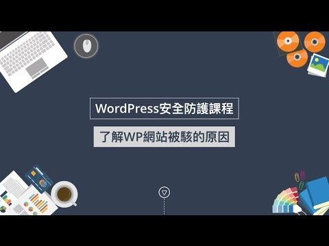 WordPress網站被駭客入侵的原因 - YouTube