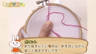 バリオンステッチ|刺しゅうの基本的な刺し方・やり方
