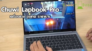 Review:รีวิว Chuwi Lapbook Pro พิมพ์งานเล่นเน็ต เครื่องสวย จอเทพ ราคาเพียง 11,990.-