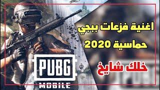 اغنية فزعات ببجي حماسية - خلك شايخ - حسام الجابري - PUBG MOBILE