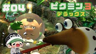 どうも、CO-DA(コーダ)です! ニンテンドースイッチ(Nintendo Switch)『ピクミン3デラックス』を実況プレイ! ピクミンたちと一緒に見知らぬ惑星を大冒険だ! ストーリー ...