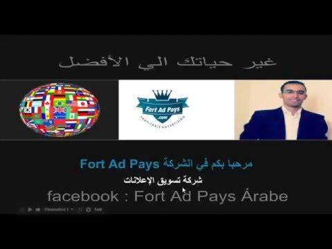 شرح مفصل لطريقة العمل الحر مع شركة FORT AD PAYS بنضام غربي مØ