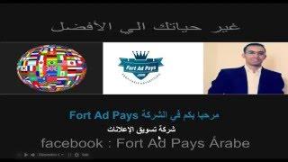 شرح مفصل لطريقة العمل الحر مع شركة FORT AD PAYS بنضام غربي Ù…Ø Video