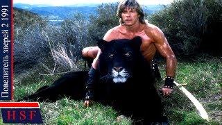 Воин умеющий разговаривать с животными! Повелитель зверей 2 | Американские фильмы фэнтези