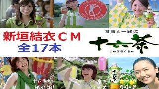 アサヒ十六茶 2009~2016 新垣結衣 CM全集.