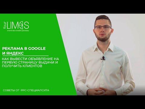 Реклама в google и яндекс: как вывести объявление на первую страницу выдачи и получить клиентов
