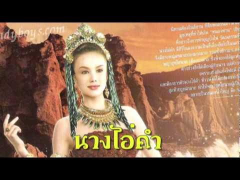 ED Thai KKU นางในวรรณคดีไทย