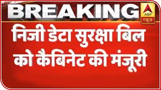 Great News For Internet Users, Personal Data Protection Bill Gets Cabinet's Nod | ABP News