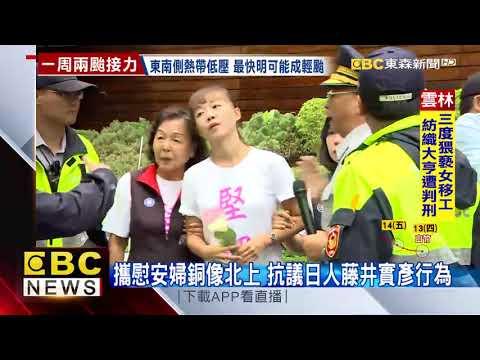 日人腳踹慰安婦銅像 謝龍介率人赴交流協會抗議