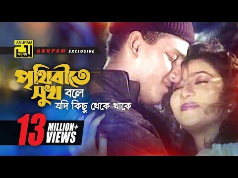 Prithibite Sukh Bole | পৃথিবীতে সুখ বলে | Salman Shah & Shabnur | Jibon Songsar