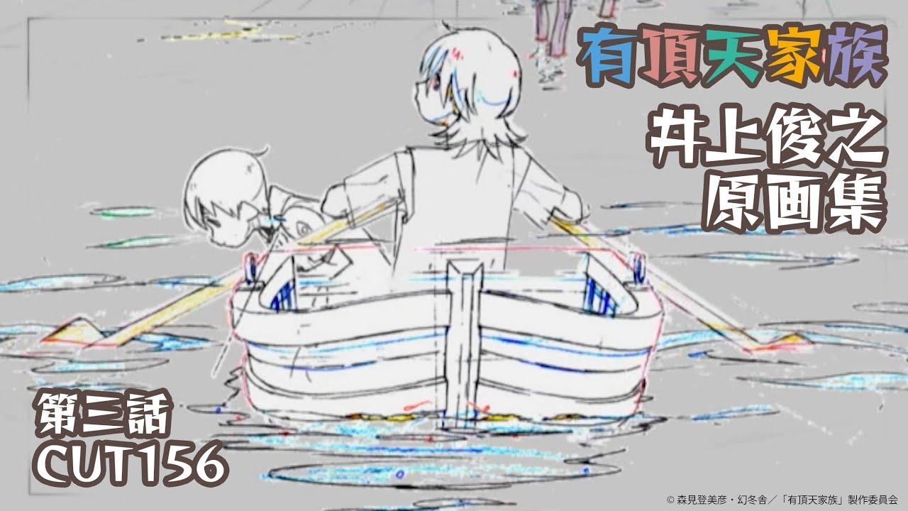 『有頂天家族』井上俊之原畫集 3話CUT156 - YouTube
