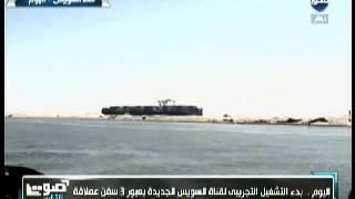 بالفيديو: مصر.. افتتاح غير رسمي لقناة السويس الجديدة بمرور 3 سفن