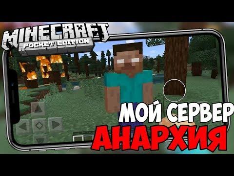 МОЙ НОВЫЙ СЕРВЕР - АНАРХИЯ | Minecraft PE 1.12.0 MINESCAR