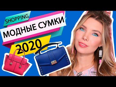МОДНЫЕ ЖЕНСКИЕ СУМКИ 2020   ПОКУПКИ НА ВЕСНУ