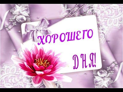 Пожелания хорошего дня vampodarokcom