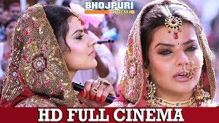 Madhu Sharma | Superhit Full Bhojpuri Cinema 2020 | New Bhojpuri Movie 2020