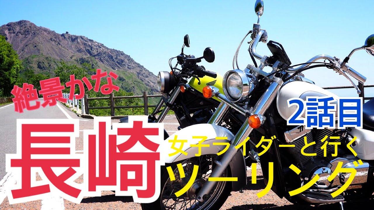 【モトブログ】女子ライダーのレブル250と仁田峠を走ってきました♬