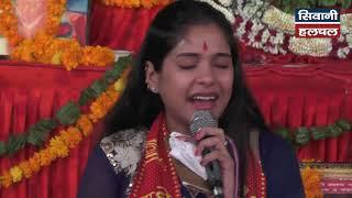 Reshmi sharma bhajan siwani anaj mandi shayam jagran siwani halchal