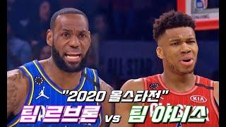 """""""2020 올스타전"""" 팀 르브론 vs  팀 야니스 하이…"""
