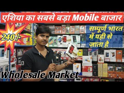 Mobile wholesale Gaffar market delhi  ||  Mobile wholesale market in india