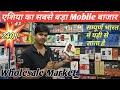 Mobile wholesale market delhi  ||  Mobile wholesale market in india