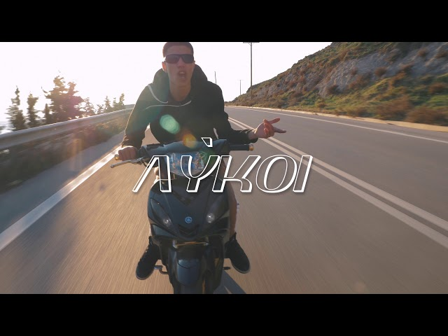 """""""ΛΥΚΟΙ"""" Promo Video"""