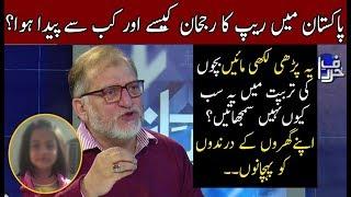 Orya Maqbool Loose Temper   Zainab Incidence   Harf E Raz   Neo News