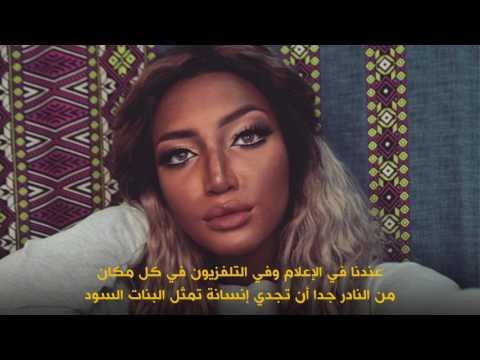 """المدونة السعودية عبير: """"سمراء ولكنها جميلة"""" ليس إطراء"""