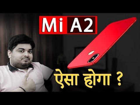 Mi A2 Update   ऐसा होगा Xiaomi Mi A2 / Mi 6X ?   Askgizmogyan#13 in Hindi